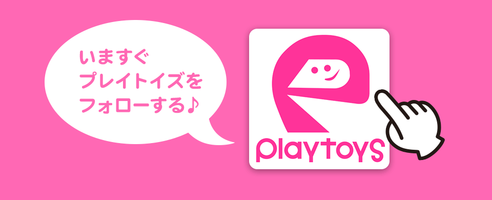 playtoys follow