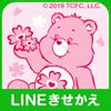 ケアベア くま かわいい 桜 ピンク LINE きせかえ キャラクター