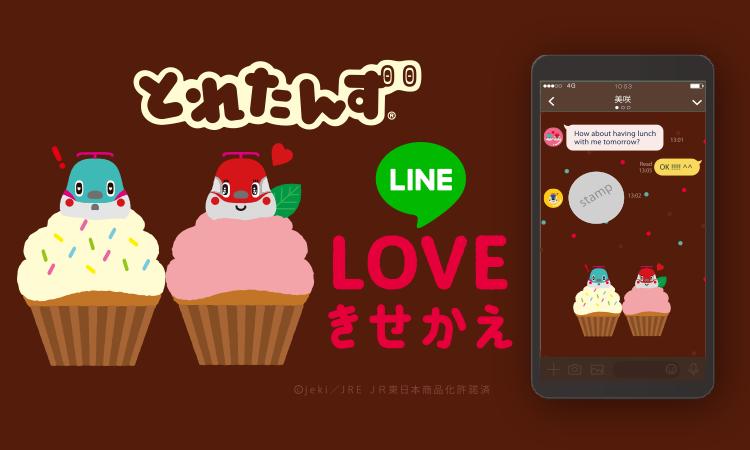 新幹線 とれたんず チョコレート バレンタイン