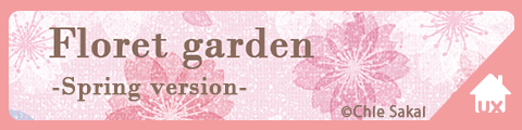 UX floret_garden3