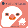 kotoritachi2 UX