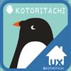 KOTORITACHI4 UX