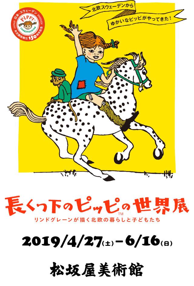 長くつ下のピッピの世界展名古屋会場
