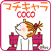coco マチキャラ