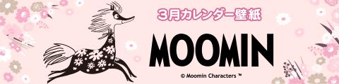 ムーミンカレンダー