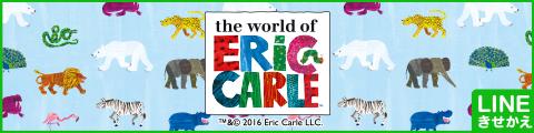 エリックカールLINE