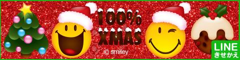 スマイリークリスマスLINE