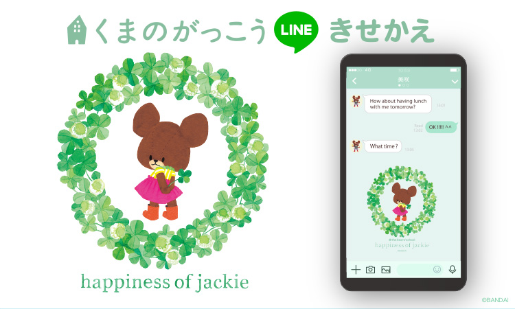 happiness of jackie LINEきせかえ