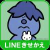 LINE ラインきせかえ LINEきせかえ こんなこいるかな ぶるる 絵本 アニメ