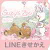 スージー・ズー 桜 ピンク LINE ラインきせかえ LINEきせかえ