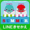 LINE ラインきせかえ LINEきせかえ とれたんず 電車 新幹線 鉄道