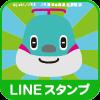 LINEスタンプ とれたんず はやぶさ 新幹線 電車 JR