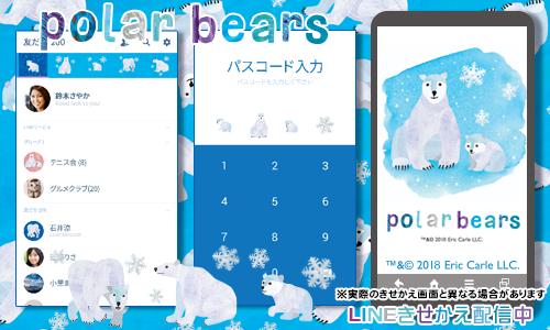 エリックカール しろくま 白熊 北極