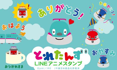 LINEスタンプ アニメスタンプ とれたんず はやぶさ 新幹線 電車 JR