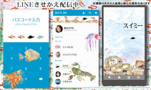 レオレオニ スイミー 魚 海 絵本